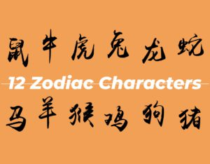 12 Chinese Zodiac Characters and Their Unusual Idioms