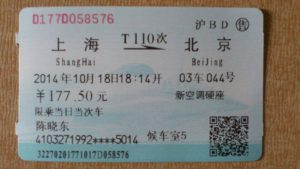 How to Buy a Train Ticket in China