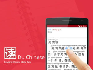Du Chinese for Android Released
