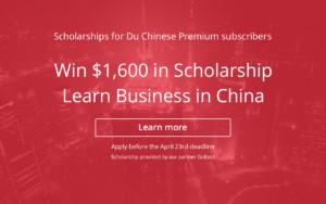Scholarships for Du Chinese Premium subscribers!
