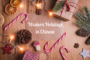 Western Holidays in Chinese