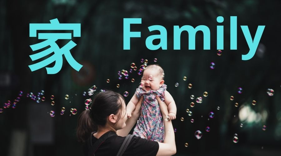Family in Chinese